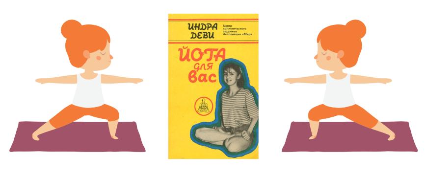 книги онлайн по йоге