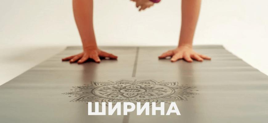 хороший коврик для йоги выбрать