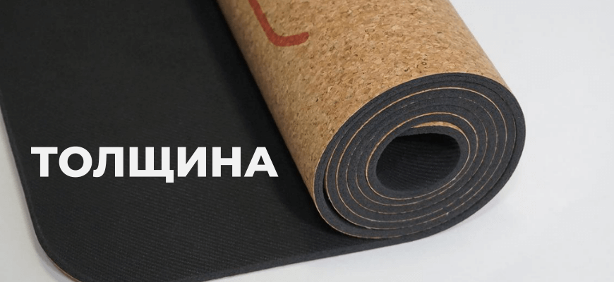 какой коврик для йоги лучше выбрать