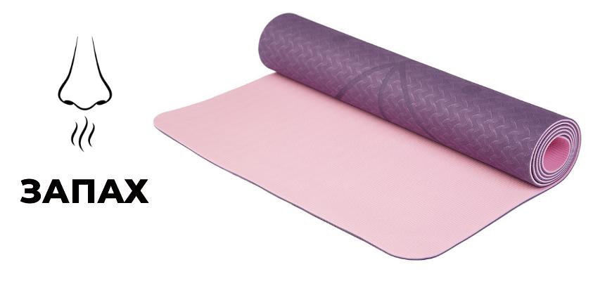Запах коврика йоги