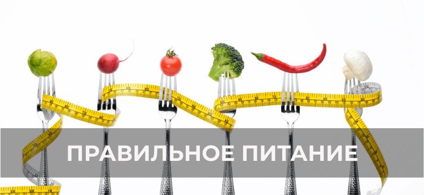 йога диета